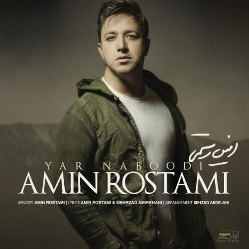 Amin Rostami