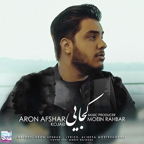 Aron Afshar
