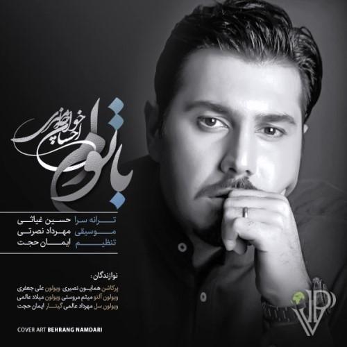 Ehsan Khajehamiri