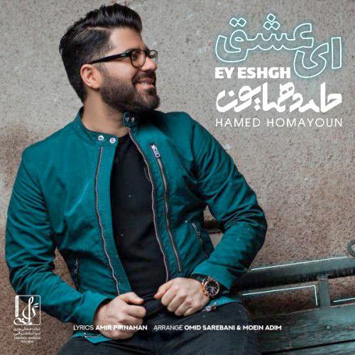 Hamed Homayoun