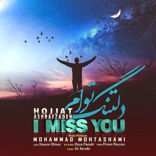 Hojat Ashrafzadeh