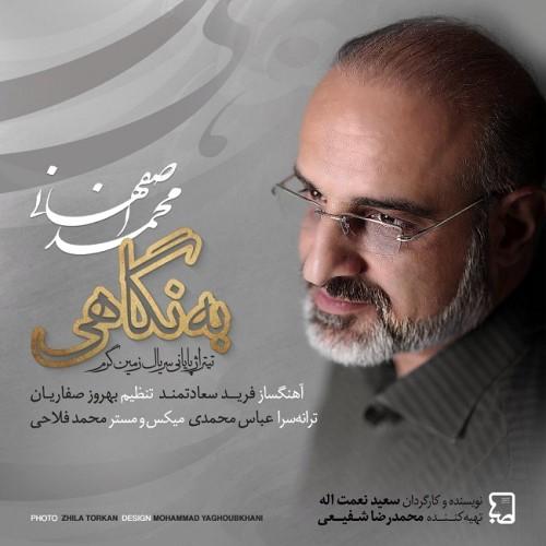 Mohammad Esfahani