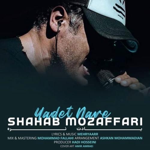 Shahab Mozaffari