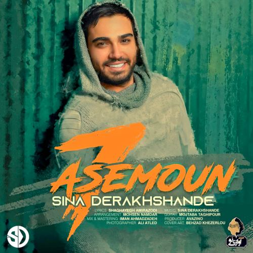 Sina Derakhshande